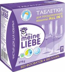 Meine Liebe All In One Таблетки для посудомоечной машины 21шт