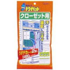 ST Drypet Поглотитель влаги и запахов для шкафов (против плесени) 120г*2шт