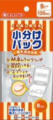 ChuChuBaby Контейнеры для хранения детского питания (120мл) 8шт