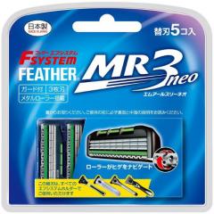 Feather F-System Сменные кассеты с тройным лезвием 5шт