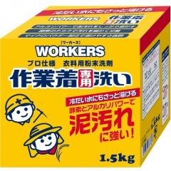 Nissan Workers Порошок для стирки рабочей одежды 1.5кг